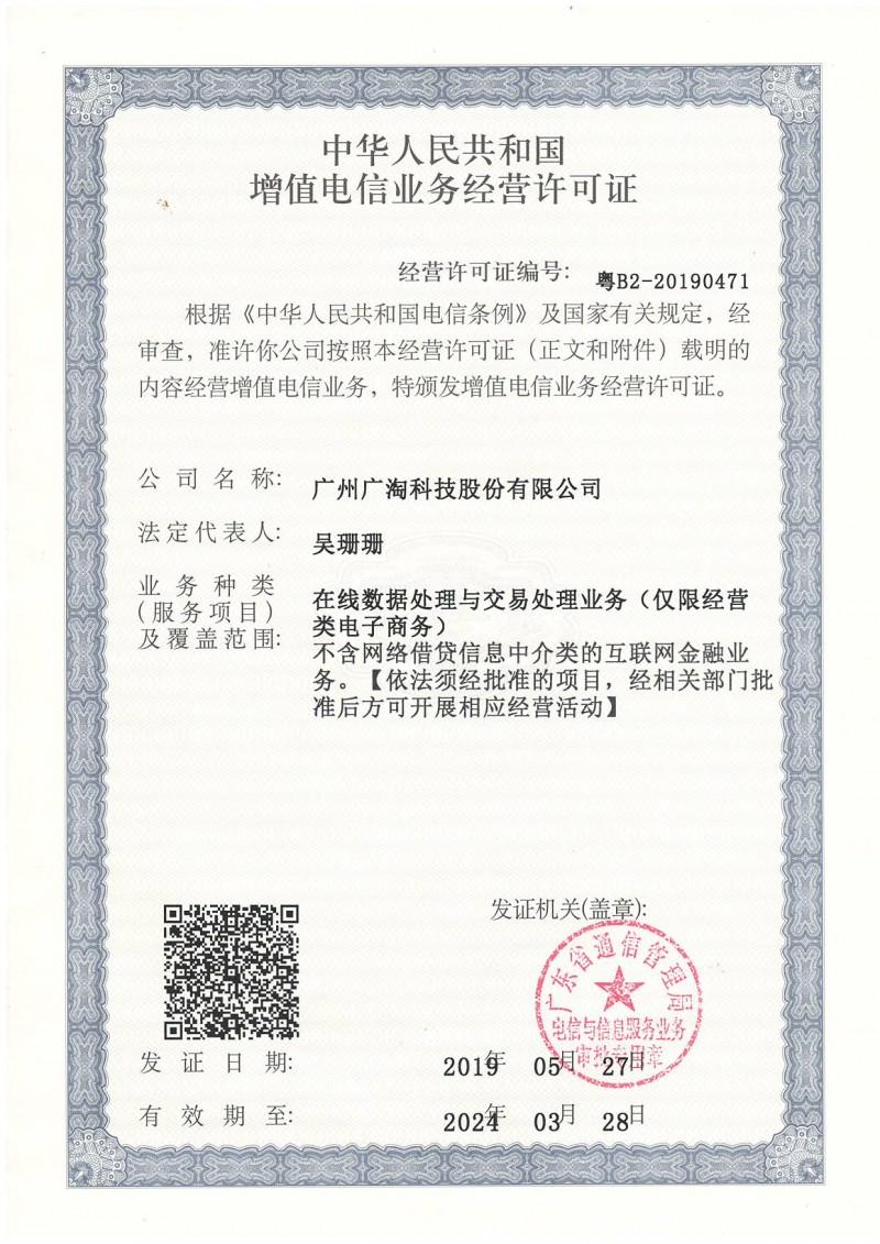 广淘EDI证书